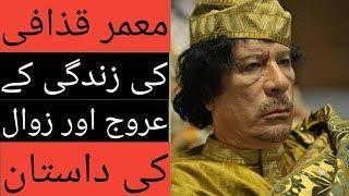 Story of Gaddafi in Urdu / Hindi