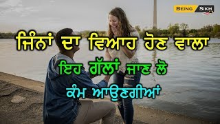Tips for engaged couple for their happy life II Husband wife relationship II Being Sikh