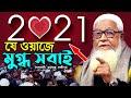 যে ওয়াজে সবাই মুগ্ধ   Dr Lutfur Rahman Waz 2021