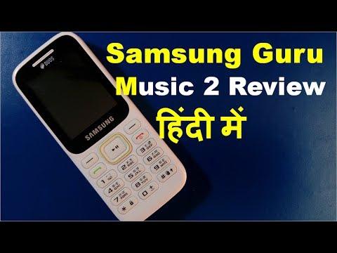 Samsung Guru Music 2 B310E Duos review in Hindi, हिंदी में