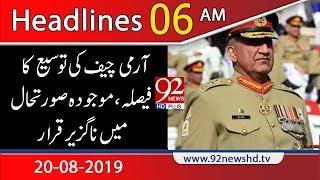 News Headlines | 6 AM | 20 August 2019 | 92NewsHD