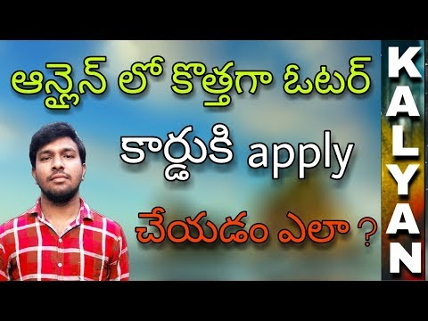 How to apply new voter id card online in Telugu | How to apply for voter id card online for 2019