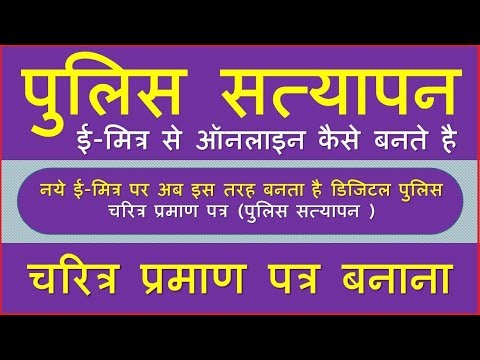 How To Apply Digital Police Character certificate On eMitra ( डिजिटल पुलिस  चरित्र प्रमाण पत्र )