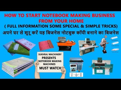 HOW TO START NOTEBOOK MAKING BUSINESS FROM YOUR HOME || FULL INFORMATION 09814312452