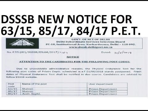 DSSSB PET SKILL TEST POSTPONED FOR 63/15, 85/17 MATRON, 84/17 Assistant Suptd of PRISON DEPARTMENT