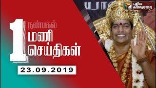 Download Puthiya Thalaimurai 1 PM News | Tamil News | Today News | Watch Tamil News | 23/09/2019 Video