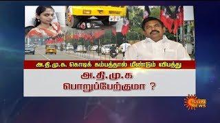 அதிமுக கொடிக்கம்பத்தால் மீண்டும் ஒரு விபத்து: அதிமுக பொறுப்பேற்குமா?   VivadhaMedai   Sun News