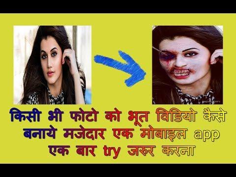 Photo par bhoot effect dal kar horror video kaise banaye ? फोटो को भूत विडियो कैसे बनाये ?