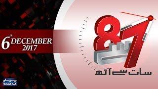 7 SE 8 | SAMAA TV | 06 Dec 2017