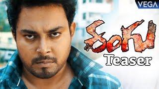 Rangu Telugu Movie Teaser | Latest Telugu Movie Teasers 2017