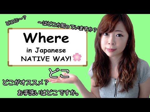 #4 How to say / use WHERE (DOKO) - NATIVE WAY ┃JAPANESE AMMO