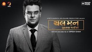 Chal Man Jeetva Jaiye Teaser 1 I Vasant Sanghvi I Face of Family I Krup Music