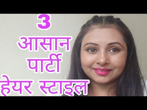 Easy and simple party hairstyles tutorial for all hair type in hindi | kaurtips ♥️