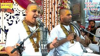 सांसो की माला पे सिमरु मैं पी का नाम !! 25.5.2019 !! मानसी गंगा गोवर्धन !! #VrajBhav