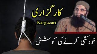 Karguzari | Junaid Jamshed | Suicide Attempt ! | جنید جمشید | کارگزاری | خود کشی کی کوشش