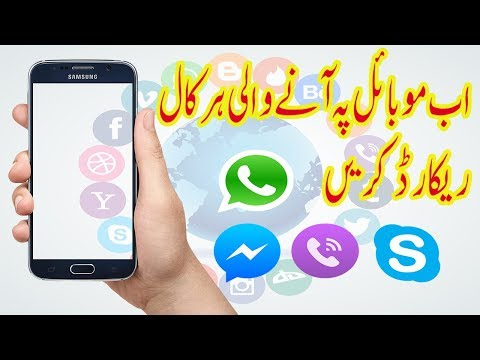 Call Recorder for Android Skype,imo,Facebook,Whatsapp,Viber Etc
