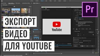 ЛУЧШИЕ НАСТРОЙКИ ЭКСПОРТА ДЛЯ YouTube. ADOBE PREMIERE PRO CC 2019
