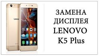 Разборка и замена дисплея Lenovo K5 Plus a6020a46 \ replacement lcd lenovo k5 plus