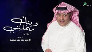 Ali Ben Mohammed … Winak Mkhaleny - Lyrics   علي بن محمد … وينك مخليني - بالكلمات