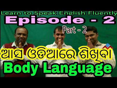 Body Language Part-II in Odia // Episode: 2 // Spoken English in Oriya || English Mania Bhubaneswar