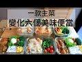 利用一款料理變化出 六個美味便當!!一週便當一次完成!How to prepare three different lunchboxes for a week. [Eng Sub]