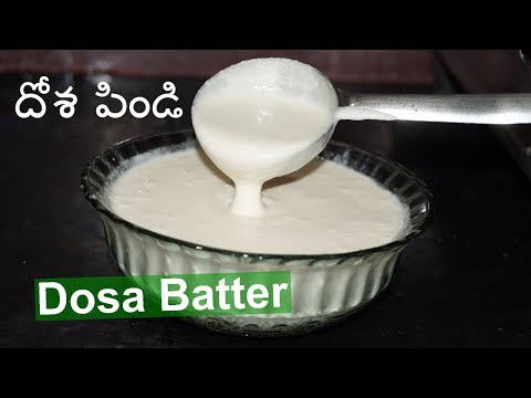 Dosa Batter Recipe-How to Make Perfect Batter For Dosa-Dosa Batter Recipe in Telugu by Amma Kitchen