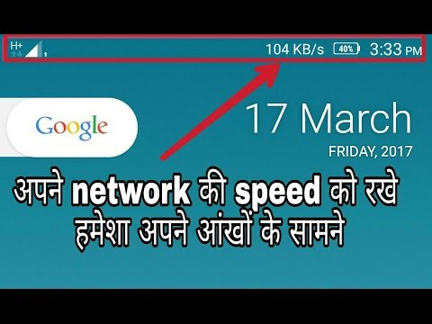 How to see Internet speed in notification bar (network current speed) in any Android mobile