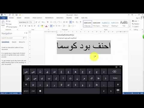 HOW TO CHANGE KEYBOARD LANGUAGE TO ARABIC WINDOWS 8 8 1