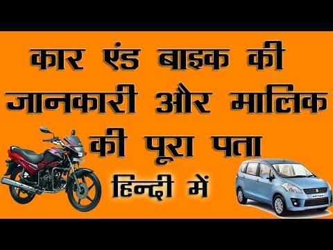 check vehicle,bike,car registration and owner details in india बाइक की मालिक की पूरा पता- Hindi
