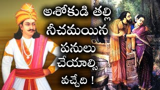 Download అశోకుడి తల్లి నీచమయిన పనులు చేయాల్సి వచ్చేది..అశోక చక్రవర్తి జీవితం !| Ashoka Indian Emperor History Video