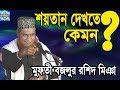 New Bangla waz-2018 Mufti bojlur rashid মুফতী বজলুর রশিদ- শয়তান দেখতে কেমন?