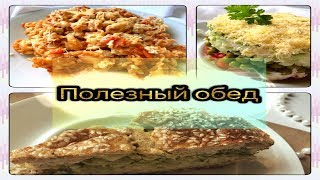 Полезный обед / ПП обед/ужин * ПП и ЗОЖ