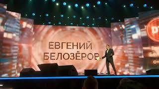 Крокус Сити Холл 17 лет НЛ Москва Евгений Белозеров