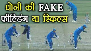 India Vs Sri Lanka 3rd ODI: Did MS Dhoni breach the fake fielding rule?| वनइंडिया हिंदी