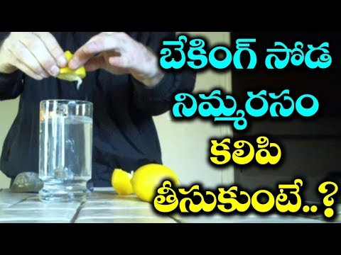 Health Benefits of Baking SODA With Lemon Juice | నిమ్మరసం తో బేకింగ్ సోడా తీసుకుంటే ? | VTube