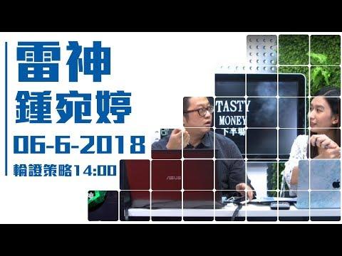 TASTY WARRANT 2018-06-06 Live