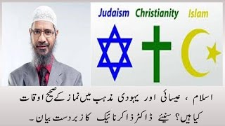 "Dr Zakir Naik Latest Urdu Speech 2017""Prayer times in Islam,Christian and Jews religions""Peace TV"