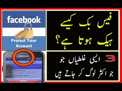 How to Protect Facebook Account from Hacking 2017 Urdu/Hindi
