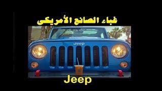 #x202b;غباء الصانع الامريكي الجزء٢-jeep-#x202c;lrm;