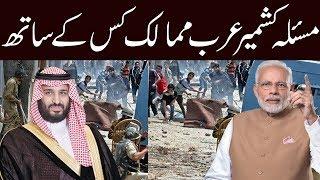 Mohammad bin salman join Hands with Mukesh Ambani & Narender Modi not with PM Imran Khan & Bajwa