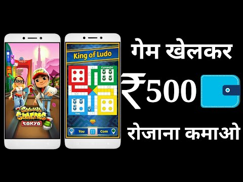 Play GAME and Earn Rs500 Paytm cash daily||Earn Money By games 2018