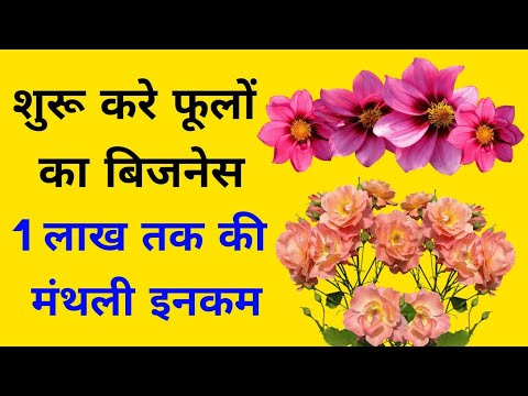 Flower Business in India,flower Business franchise, How to start flower Business in hindi,