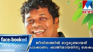 Pashanam Shaji | Manorama News | Facebooked