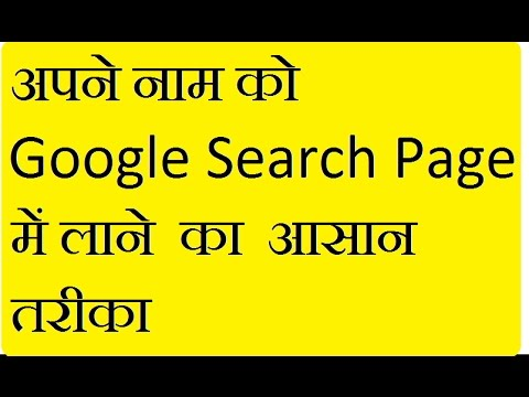 How To Show My Name On Google Search Page Logo In Hindi-Help Classes