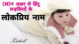 Hindu baby girl name starting with t - 9tube tv