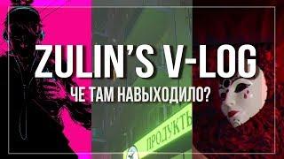 Katana ZERO, ШХД: ЗИМА, Lust for Darkness - Че там навыходило? | Обзор Зулина