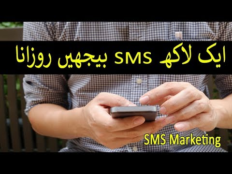 SMS Marketing  |  Send Free SMS Online to any Mobile Number