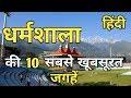 Download           Dharamshala Top 10 Tourist Places In Hindi | Dharamshala Tourism | Himachal Pradesh MP3,3GP,MP4