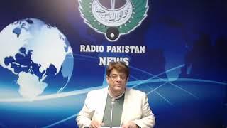 Radio Pakistan News Bulletin 01 PM  (14-12-2019)