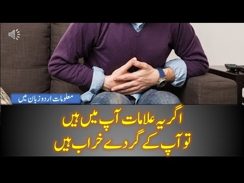 Kidney Problems Symptoms in Urdu - Health Tips in Urdu